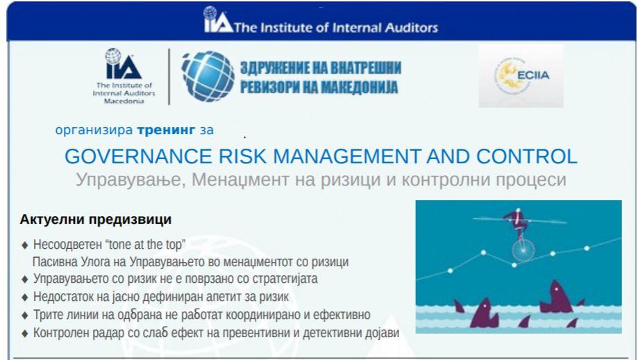 """Обука: """"GOVERNANCE RISK MANAGEMENT AND CONTROL"""" / """"Управување, Менаџмент на ризици и контролни процеси"""" 29.06.2018"""