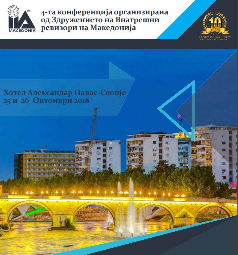 Агенда за конференцијата на 25-26 Октомври 2018 година: Идни предизвици на Внатрешната Ревизија