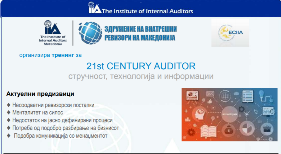 Здружението на внатрешните ревизори на Македонија организира тренинг – 21st CENTURY AUDITOR!